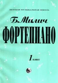 Фортепиано 1 кл